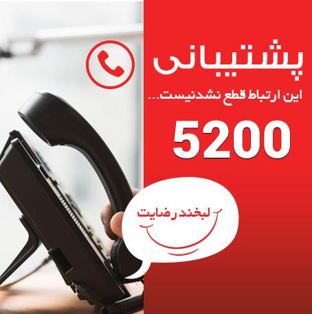 پشتیبانی 5200