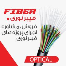 slider-fiber