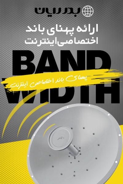 bandwidth-badrrayan
