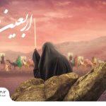 اربعین حسینی تسلیت باد
